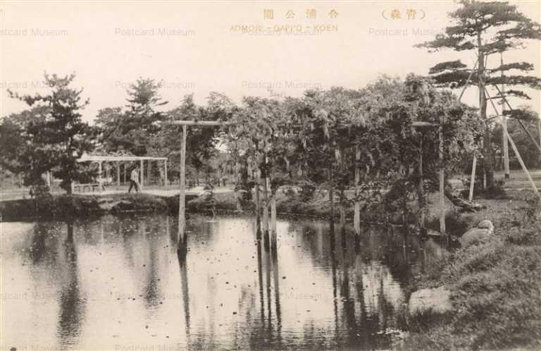 eb186-Aomori Gappo Park 青森合浦公園
