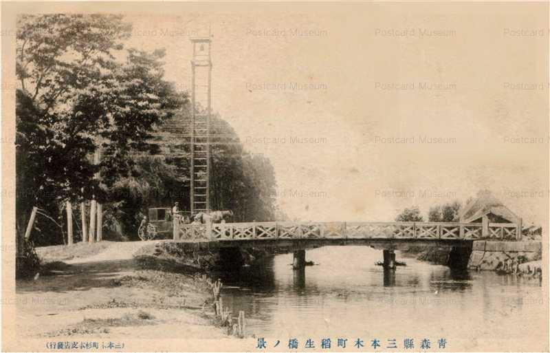 eb200-Sanbonngi 三本木町稲生橋 青森