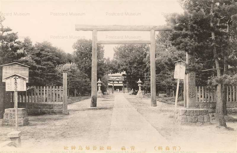 eb205-Aomori Utoujinja 青森 県社善知鳥神社