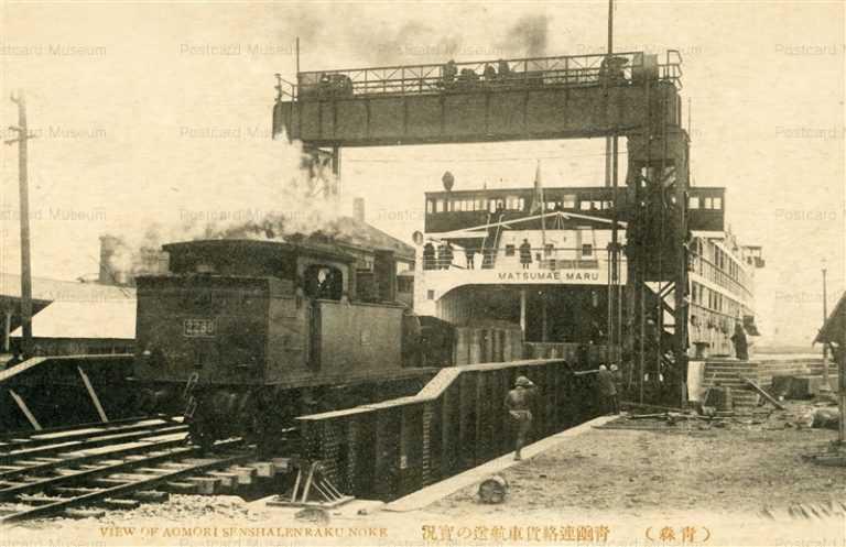 eb260-Aomori 青函連絡貨車航送の実況
