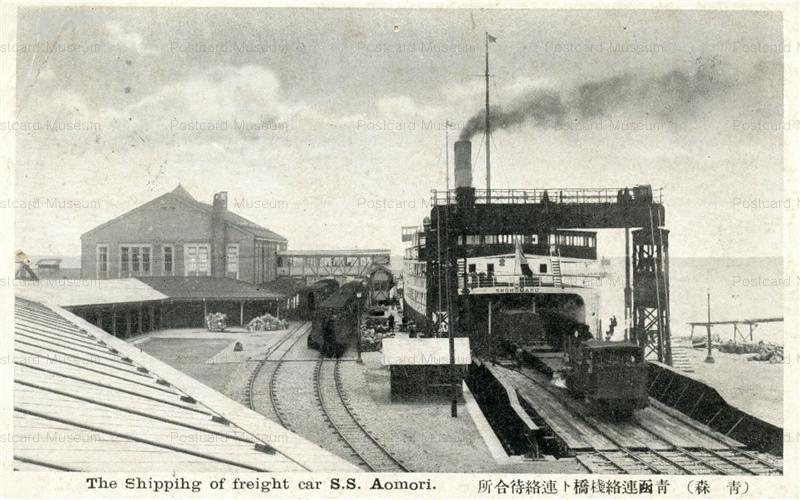 eb266-Shipping of Freight Car S.S. Aomori 青函連絡桟橋 連絡待合所 青森