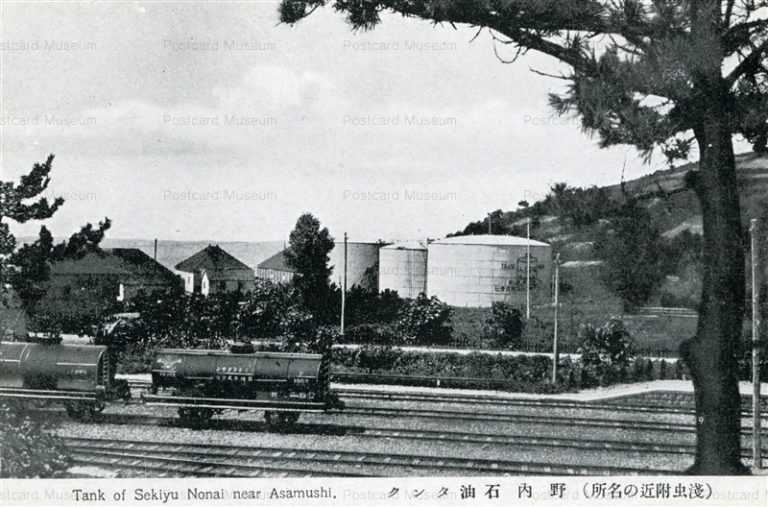 eb282-Asamushi Shore 浅虫湯ノ嶋裸島之遠望Tank of Sekiyu Nonai near Asamushi Aomori 石油タンク 野内 浅虫 青森