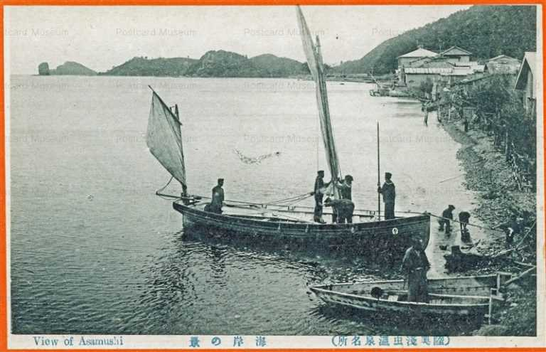 eb285-View Asamusi 海岸の景 陸奥淺虫温泉名所