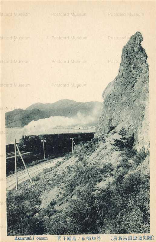 eb298-Train Asamushi Onsen 善知鳥 浅虫温泉