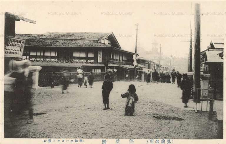eb330-Houraibashi Hirosaki 蓬莱橋 弘前