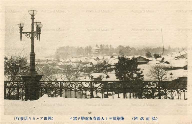 eb335-Horaibasahi Hirosaki 蓬莱橋ヨリ大圓寺五重塔ヲ望ム 弘前
