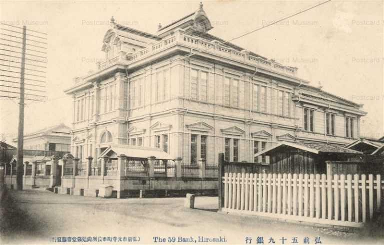eb395-59Bank Hirosaki 弘前五十九銀行 弘前