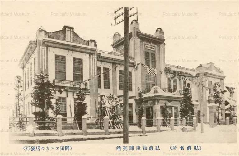 eb420-Hirosaki Commercial Museum 弘前物産陳列館