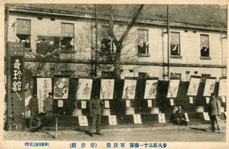 eb430-Infantry Flag Festival 歩兵第三十一聯隊 軍旗祭 奇珍館