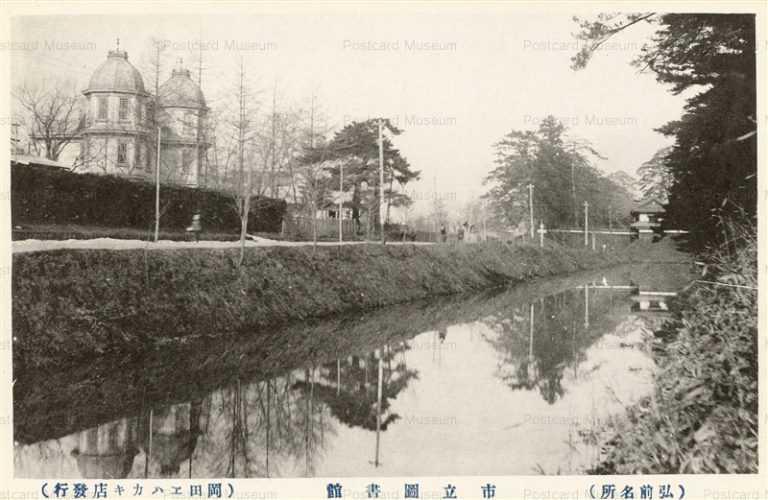 eb441-Hirosaki 弘前 私立図書館