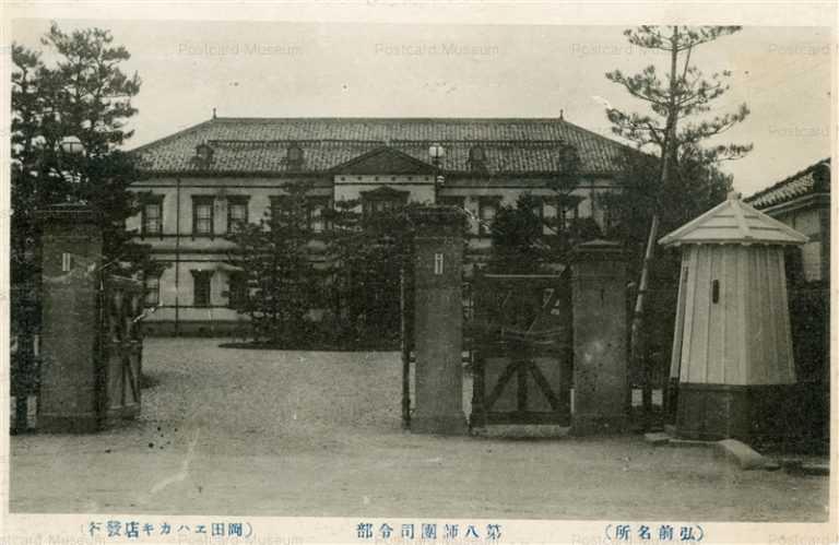 eb465-Division of HQ 第八師團司令部 弘前名所