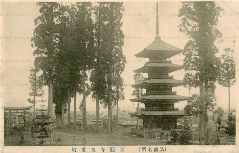 eb467-Temple five storied pagoda 太寺圓五重塔 弘前名所