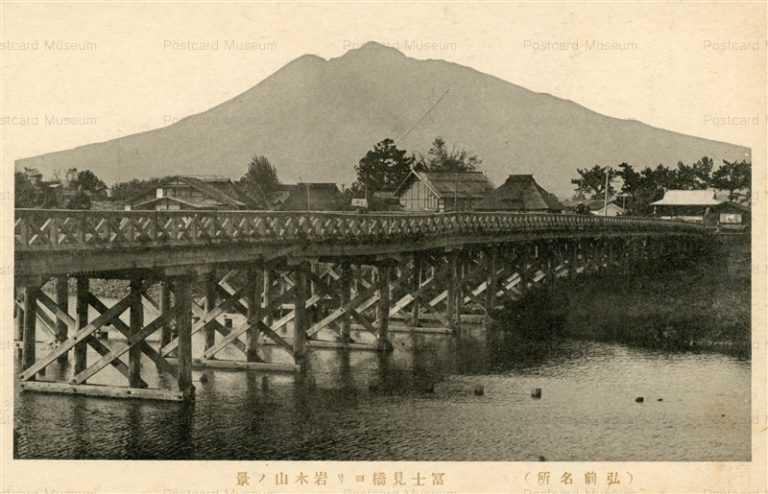 eb477-Fujimibashi Hirosaki 富士見橋ヨリ岩木山ノ景 弘前名所