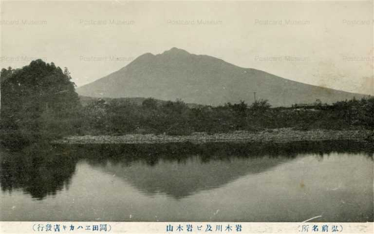 eb480-Iwaki River Iwaki Mountain 岩木川及び岩木山 弘前名所