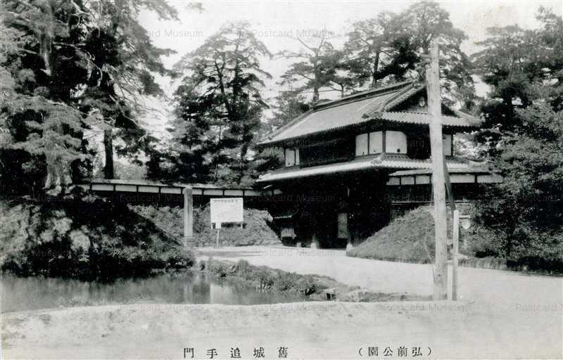 eb540-Hirosaki Castle Gate 弘前公園 旧城追手門