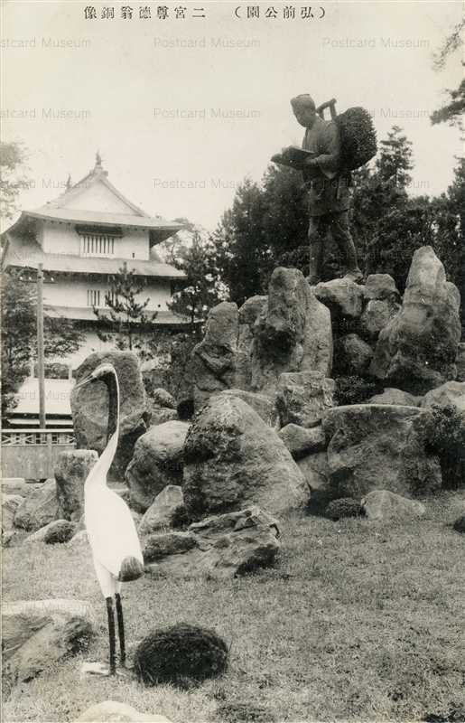 eb551-Ninomiyasontoku Bronze Statue 二宮尊徳翁銅像 弘前公園