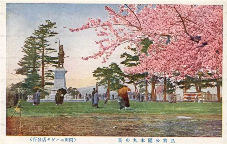 eb572-Hirosaki Park Honmaru  弘前公園本丸の景