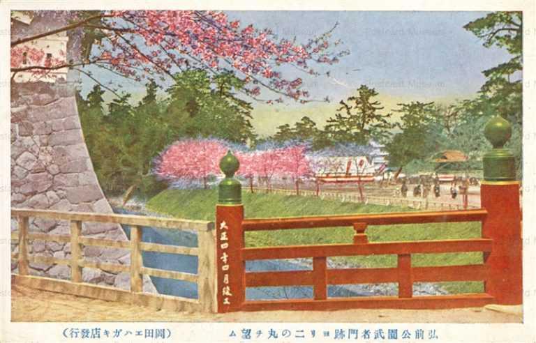 eb574-Hirosaki Park Honmaru  弘前公園武者門跡ヨリ二の丸望ム