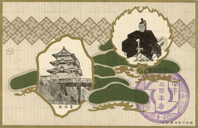 eb590-Hirosaki 弘前 開市三百年祭 明治42年 青森