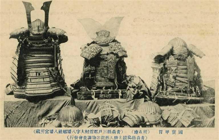 eb653-National Treasure Armor Sannohe 國寶甲冑 三戸