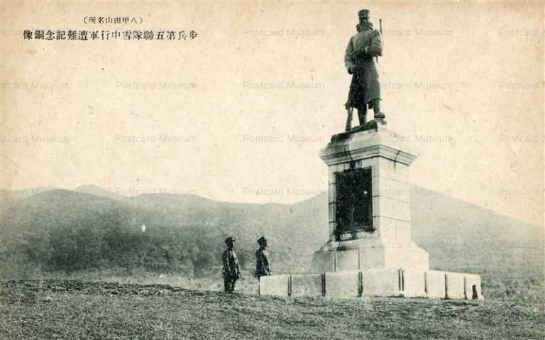 eb655-Mt Hakkoda 歩兵第五聯隊雪中行軍遭難記念銅像 八甲田山名所