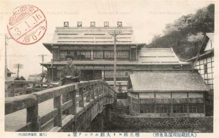 eb670-Oowani Hotel Aomori 相生橋ヨリ大鰐ホテル望む