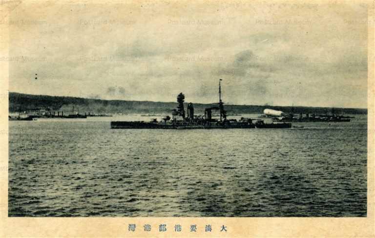 eb693-Oominato Port Aomori 大湊要港部港湾
