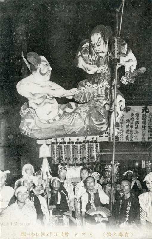 eb725-Nebuta Aomori ネブタ 曽我五郎と朝比奈三郎 青森名物