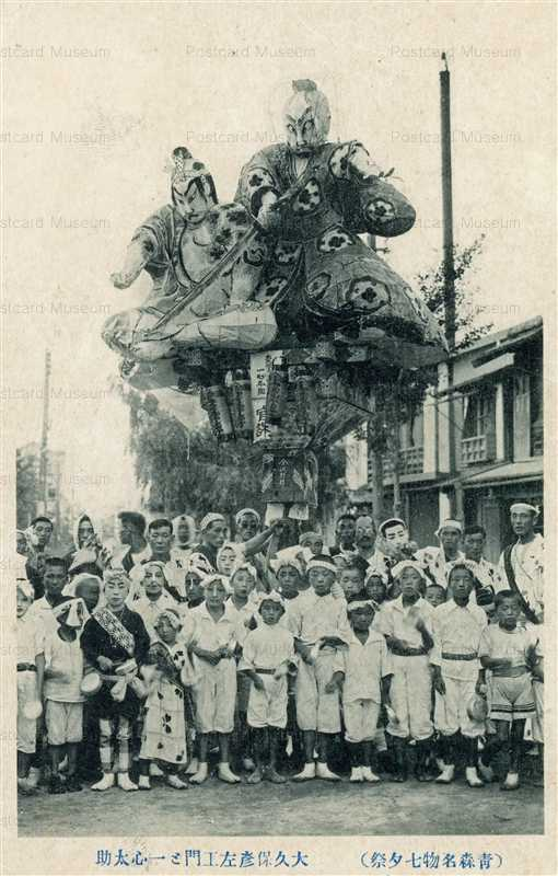 eb744-Tanabata Festival 大久保彦左工門と一心太郎 青森名物七夕祭
