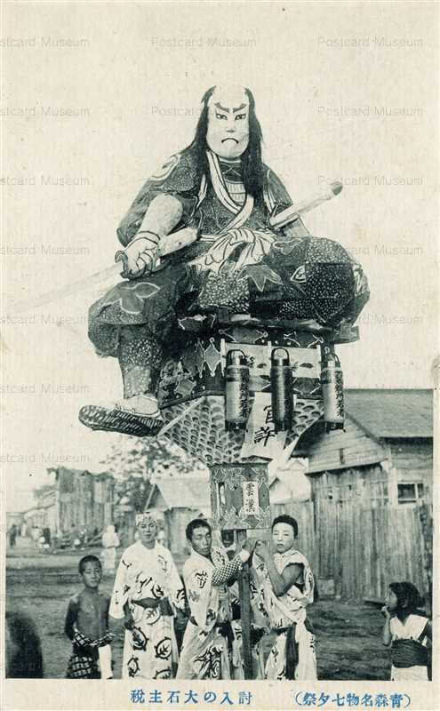 eb745-Tanabata Festival 討入の大石主税 青森名物七夕祭