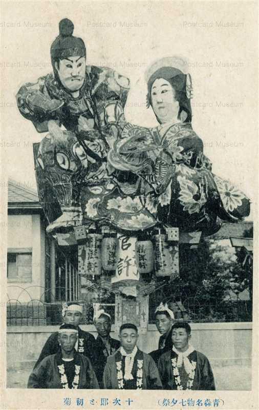 eb746-Tanabata Festival 十次郎と初菊 青森名物七夕祭
