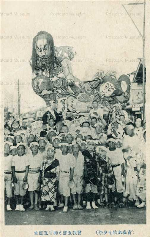 eb748-Tanabata Festival 曾我五郎と御所五郎丸 青森名物七夕祭