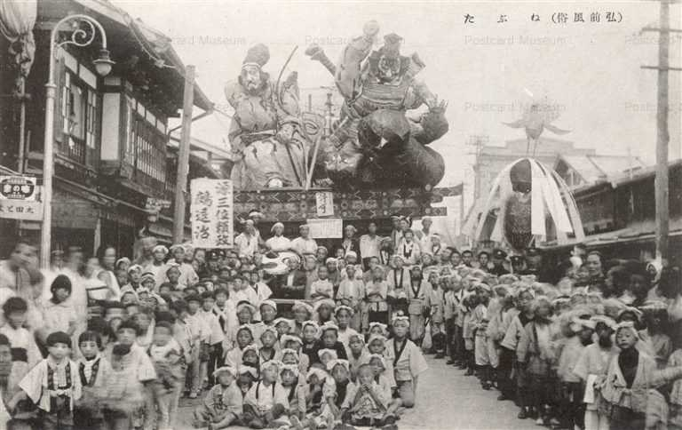 eb810-Nebuta Hirosaki ねぶた 鵺退治 弘前風俗