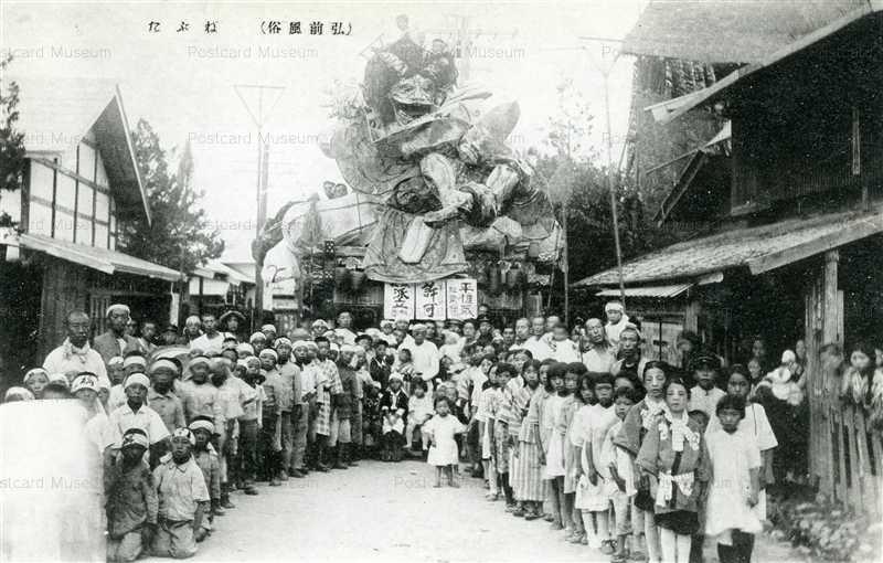 eb815-Nebuta Hirosaki ねぶた 平惟茂 紅葉狩 弘前風俗