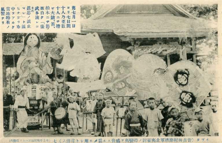 eb835-Nebuta Hirosaki ネブタ 昔古田村磨将軍北夷征討ノ際威脅スル為言傅 七