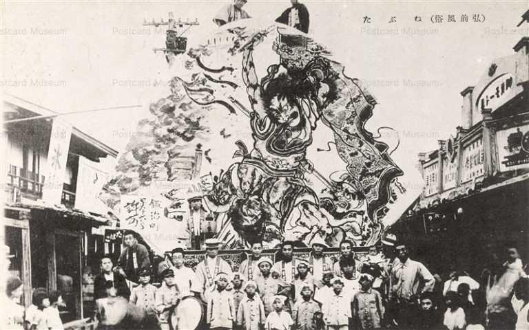 eb860-Nebuta Hirosaki 弘前ねぶた 鍛治町 弘前風俗