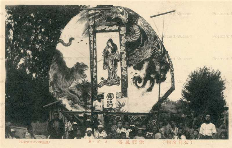 eb875-Nebuta Hirosaki ネブタ 鍛冶町 津軽風俗 弘前名物