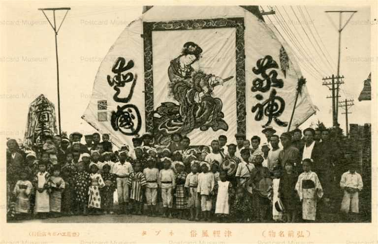 eb877-Nebuta Hirosaki ネブタ 七夕祭 津軽風俗 弘前名物