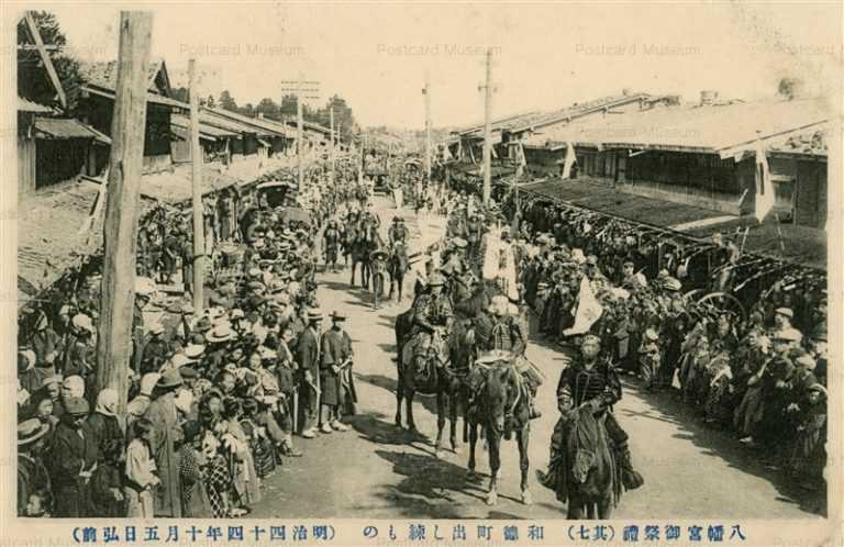 eb890-Watokumachi Hirosaki 八幡宮御祭礼其七 和徳町出し練もの 明治四十四年十月五月弘前