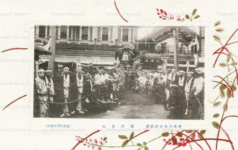 eb980-Shokukawa Hikiyama Goshogawara 喰川引山 岩木川起行式記念