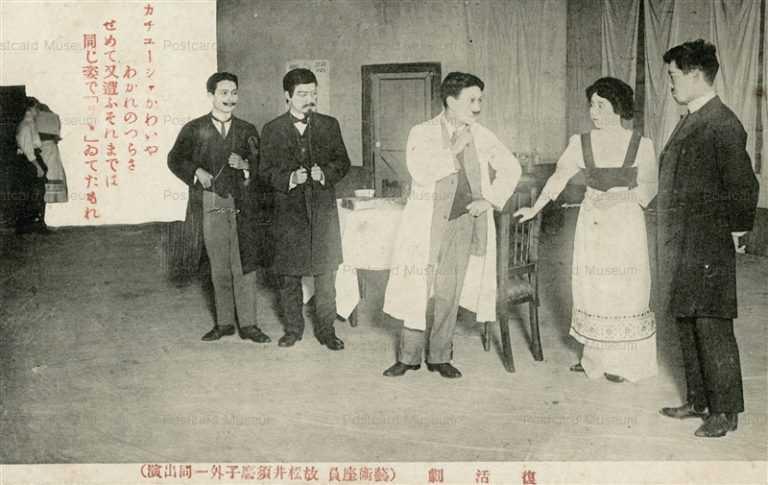 ege030-松井須磨子外一問出演 復活劇 カチューシャ