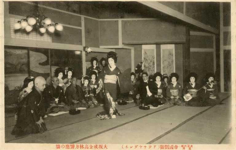 ege116-大坂成金高林方饗応の場ドッチャダンネ 帝国劇場大正六年