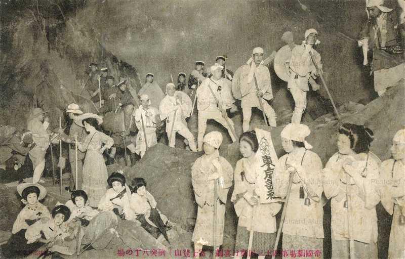 ege170-富士登山 胸突八丁の場 帝國劇場第四十三回興行喜劇