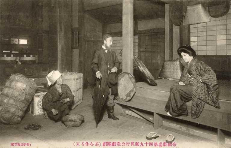 ege180-茶を作る家 帝國劇場第四十九回興行公衆劇団劇