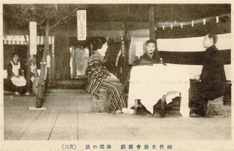 ege190-国性文藝会新劇 林間の話其二