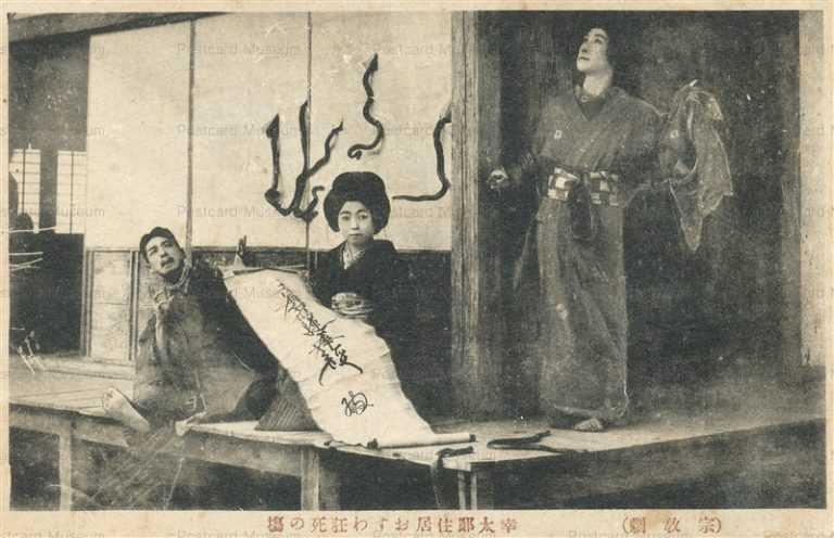 ege243-宗教劇 幸太郎住居おすわ狂死の場