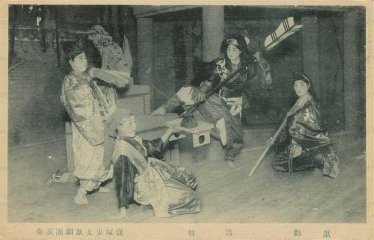 ege410-寶塚少女歌劇団演奏 為朝 歌劇