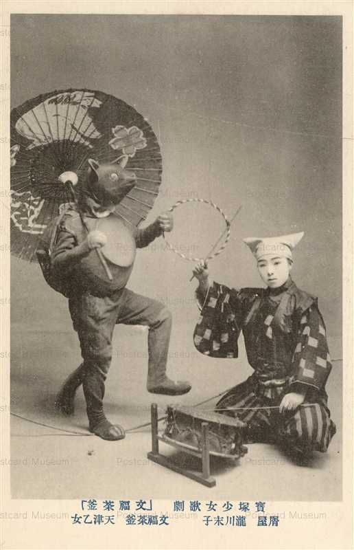 ege420-文福茶釜 天津乙女 瀧川末子 宝塚少女歌劇
