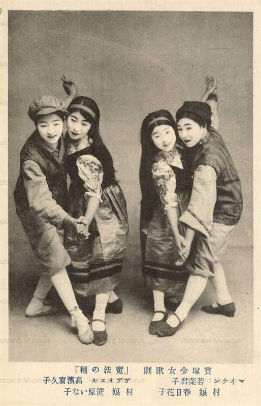 ege437-魔法の種 高濱喜久子 笹原いな子 若菜君子 春日花子 宝塚少女歌劇