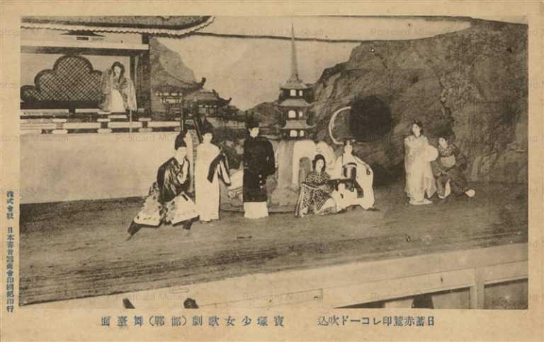 ege450-日蓄赤鷲印レコード吹込 寶塚少女歌劇舞台
